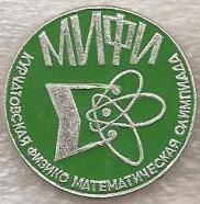 Курчатовская олимпиада МИФИ
